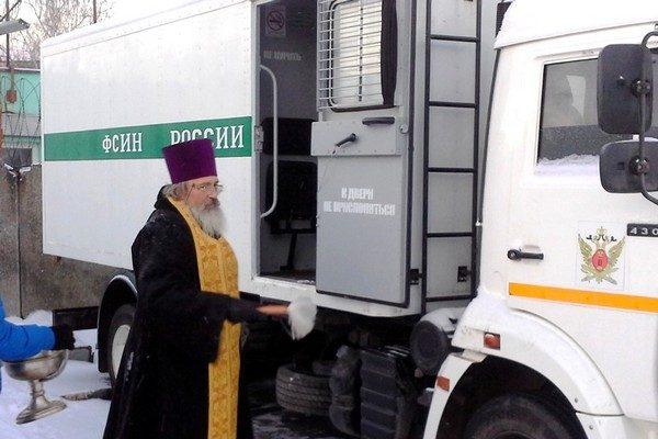 В Москве освятили автозаки для перевозки арестованных