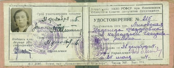 Удостоверение судьи. 1944 год.