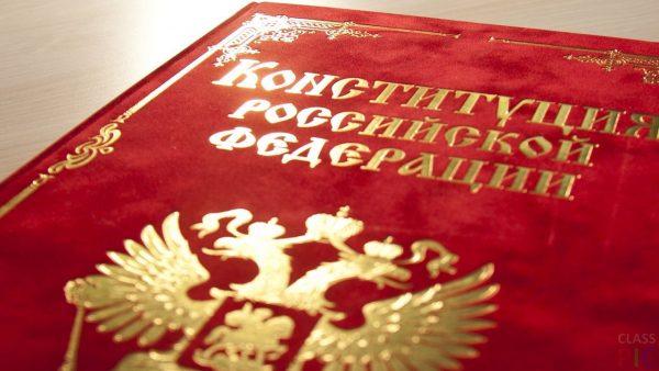 В России отмечается День Конституции