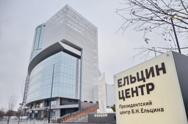Спорная история: Михалков vs Ельцин Центр