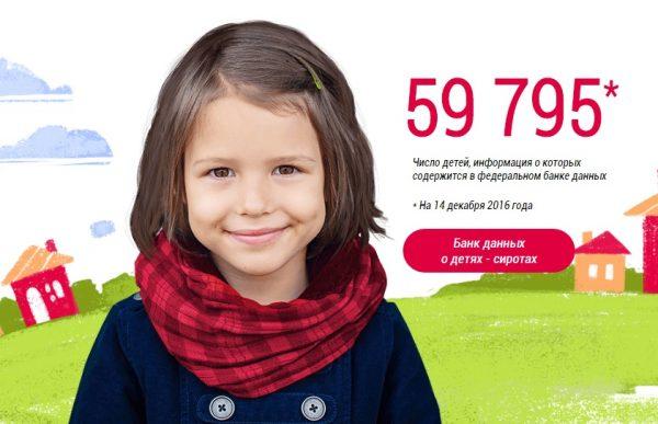 Ольга Васильева рассказала о новой версии сайта «Усыновите.ру»