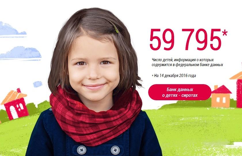 фонд по усыновлению детей в россии вот если