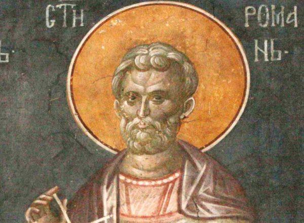 Церковь чтит память святого мученика Романа и отрока Варула