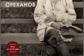 «Пророк без чести» — дискуссия Павла Басинского и протоиерея Георгия Ореханова о Льве Толстом