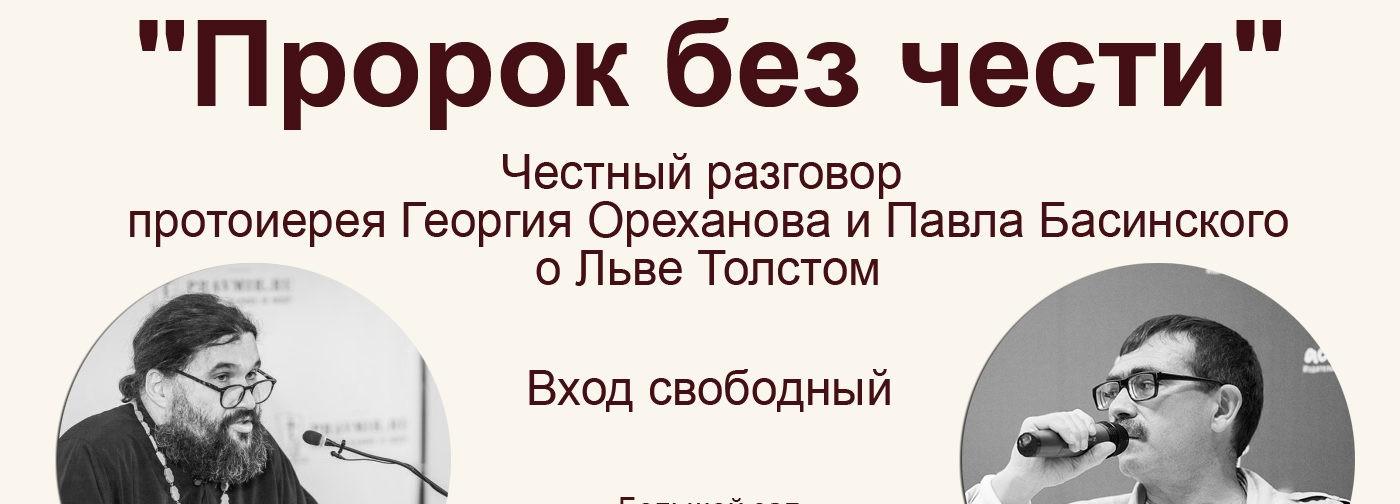 «Пророк без чести» — честный разговор Павла Басинского и протоиерея Георгия Ореханова о Льве Толстом