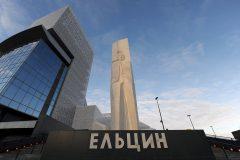 Подача истории России в Ельцин Центре требует уточнения — президент РФ