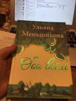 menshikovoykniga