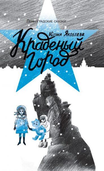 yuliya_yakovleva__kradenyj_gorod