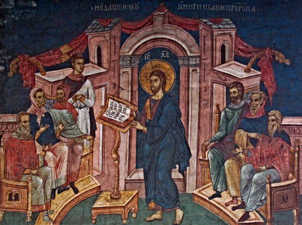 Иисус Христос в синагоге. Фрагмент фрески