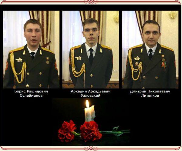 Выпускники Орловского государственного института культуры, погибшие 25 декабря
