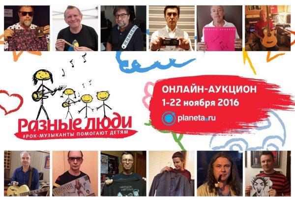 Рок-музыканты собрали полмиллиона рублей для тяжелобольных детей