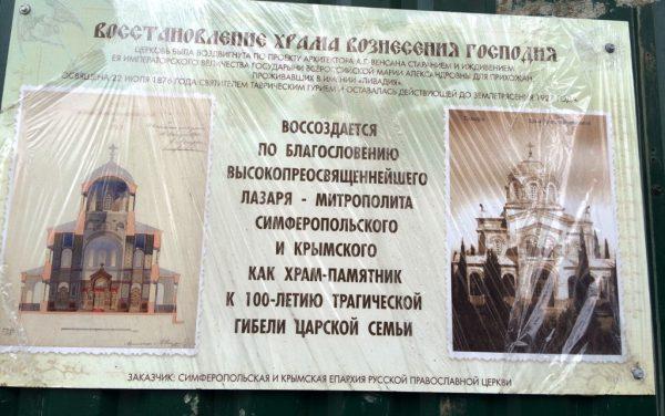 К100-летию расстрела Царской семьи вЯлте восстановят храм XIX века