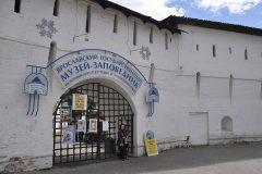 В Ярославский музей вернут похищенную 20 лет назад икону