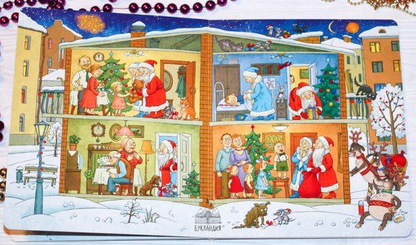 «Один день из жизни Деда Мороза»