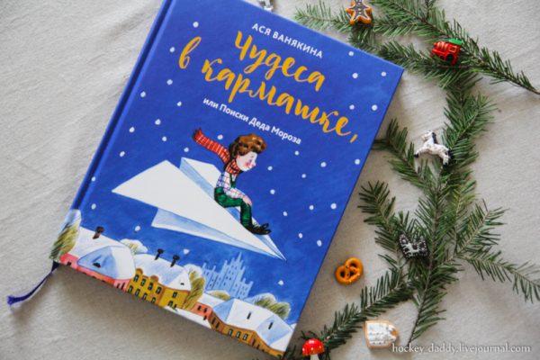 «Чудеса в кармашке или поиски Деда Мороза»