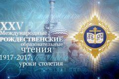 В Храме Христа Спасителя обсудят психологию церковной жизни