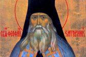 Церковь вспоминает святителя Феофана Затворника