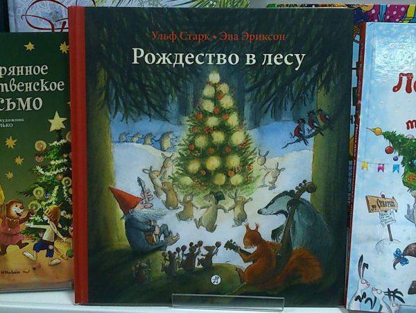 «Рождество в лесу»
