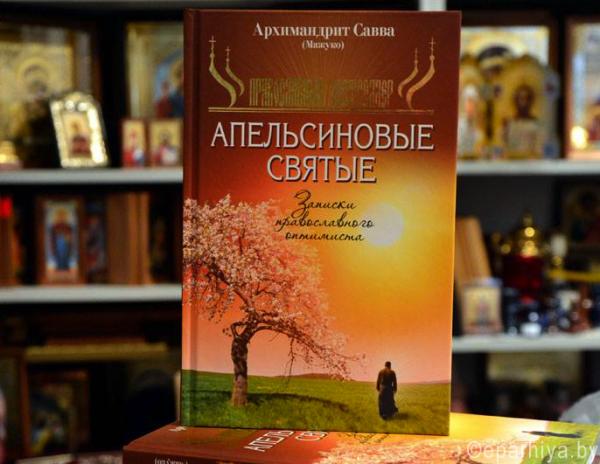 "Книга ""Апельсиновые святые"". Фото: eparhiya.by"