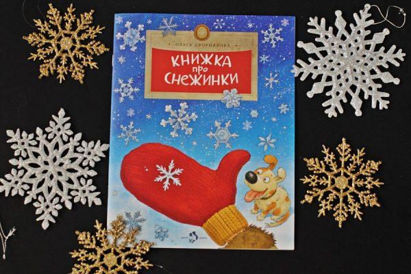 «Книжка про снежинки»