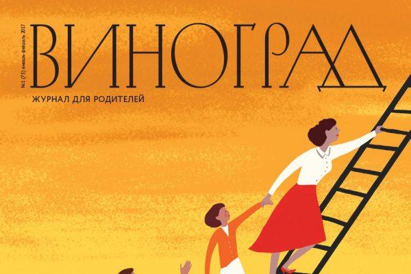 Воцерковление – тема нового номера журнала «Виноград»