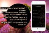 Разработчик анонсировал приложение для организации похорон
