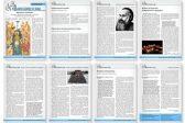 Православная газета № 2 (369)