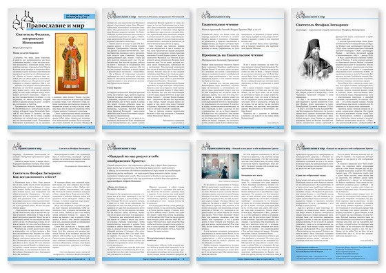 Православная стенгазета № 3 (370)
