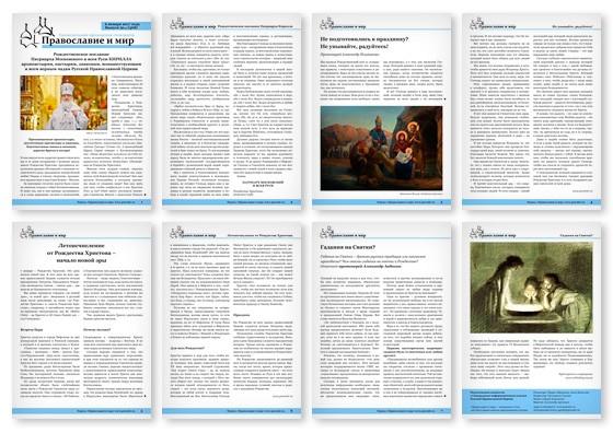 Православная стенгазета № 1 (368). Рождественский выпуск