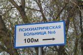 В России появится служба защиты прав пациентов психиатрических клиник