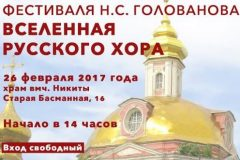 Концерт «Четыре века русской духовной музыки» пройдет в Москве