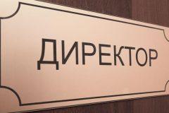 Директор подмосковной школы уволен после сообщений об унижении учеников