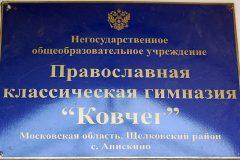 Сгорел дом директора православной гимназии в Подмосковье