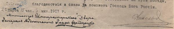 Ложь в воспоминаниях об отречении и Царе Николае II 113-600x103