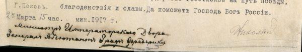 Ложь в воспоминаниях об отречении и Царе Николае II 114-600x104