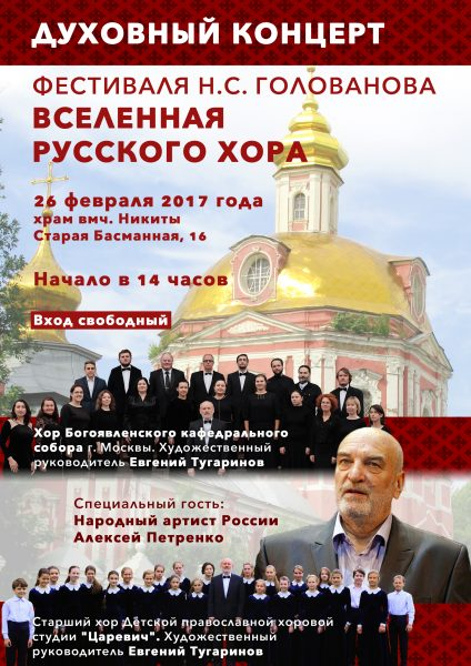 26-february-concert-2