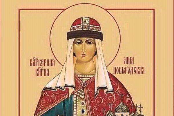 Церковь чтит память благоверной княгини Анны Новгородской