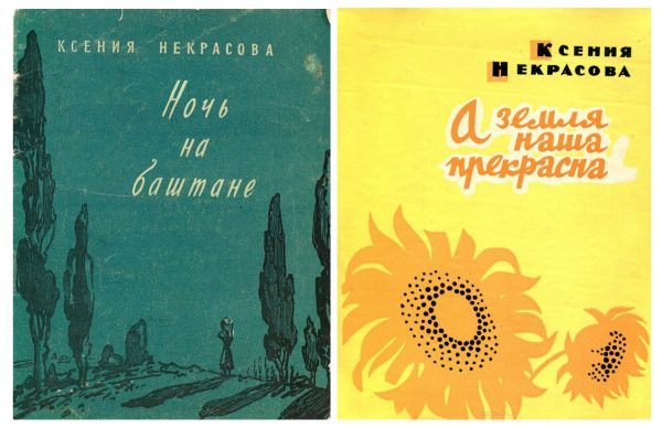 Обложки книг Ксении Некрасовой