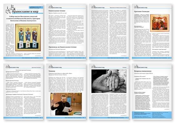 Православная стенгазета № 6 (373)