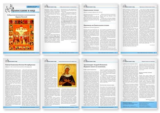 Православная стенгазета № 5 (372)