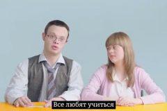 Молодые люди с синдромом Дауна стали телеведущими на один день (+видео)