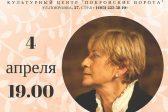 Музыка на стихи Ольги Седаковой прозвучит в Москве