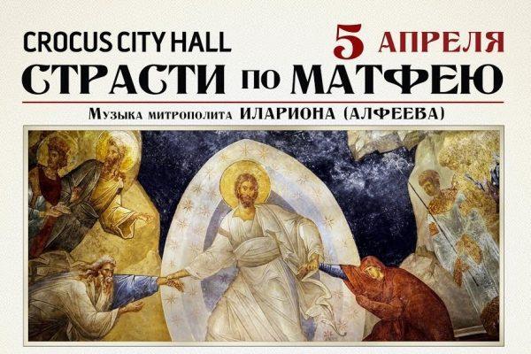 Оратория «Страсти по Матфею» митрополита Илариона прозвучит 5 апреля в Москве