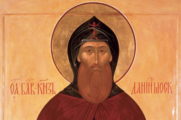 Церковь чтит память святого благоверного князя Даниила Московского