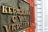 Верховный суд Украины вернул УПЦ МП храм в Ивано-Франковске