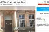 Дом Врангеля в Ростове-на-Дону продают через сайт бесплатных объявлений