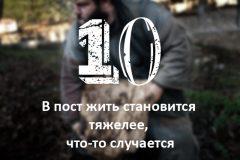 10 суеверий и заблуждений о Великом посте