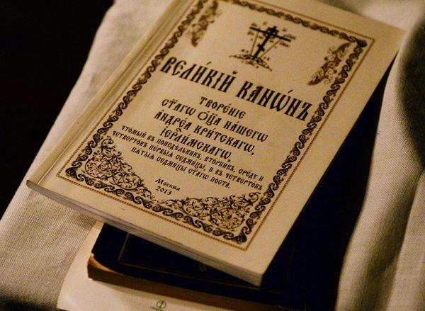 Великий канон преподобного Андрея Критского — среда