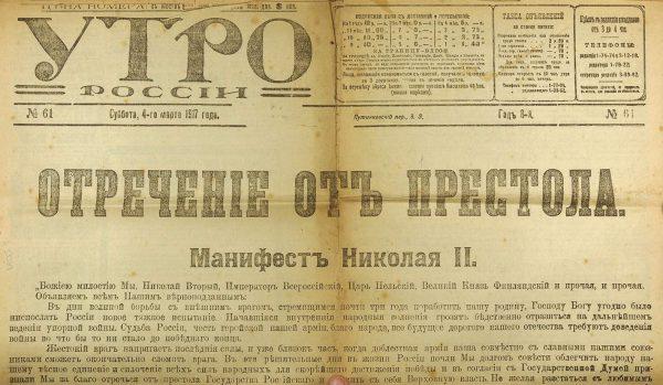 """Выпуск газеты """"Утро России"""" № 61 от 4 марта 1917 года"""