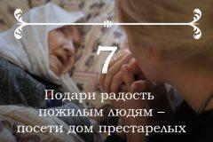 10 добрых дел на Великий Пост